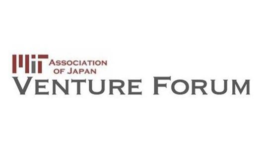 日本MITベンチャーベンチャーフォーラム