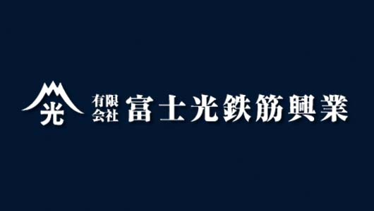 富士光鉄筋興業